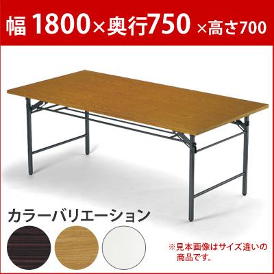 会議用テーブル 折りたたみテーブル 会議テーブル 幅1800×奥行750 (品番:T-1875)