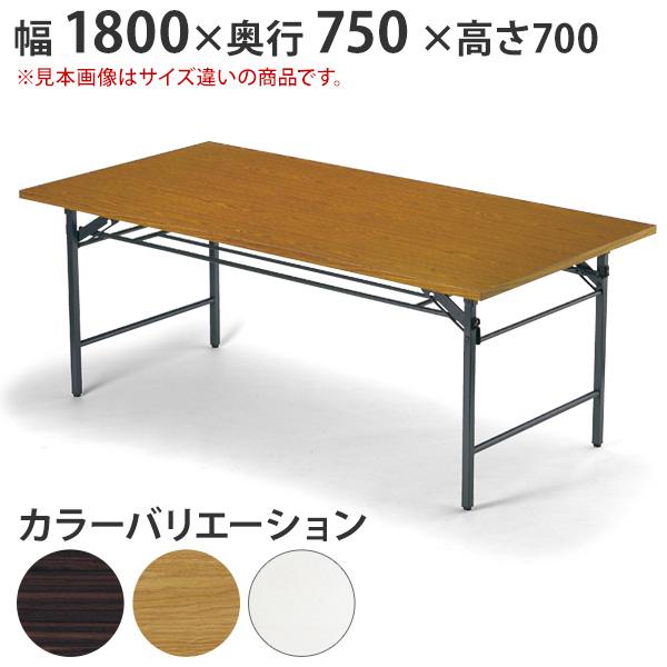 会議用テーブル 折りたたみテーブル 会議テーブル 幅1800×奥行750 【個人宅不可】 (品番:T-1875)