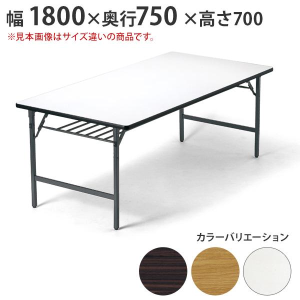 会議用テーブル 折りたたみテーブル 会議テーブル 幅1800×奥行750 【個人宅不可】 (品番:T-1875SE)