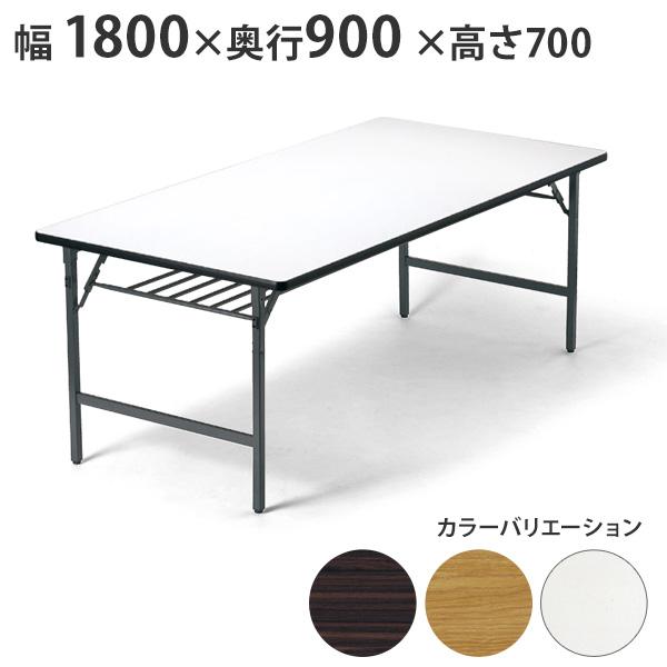会議用テーブル 折りたたみテーブル 会議テーブル 幅1800×奥行900 【個人宅不可】 (品番:T-1890SE)