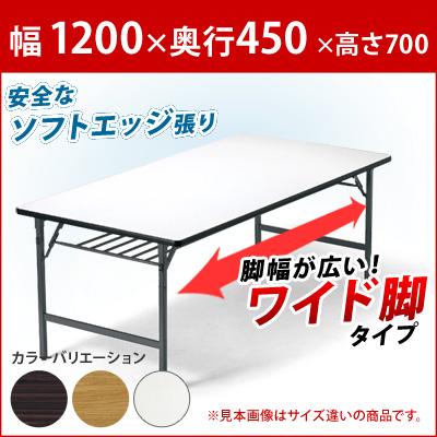 会議用テーブル 折りたたみテーブル 会議テーブル ワイド脚 幅1200×奥行450 (品番:TW-1245SE)