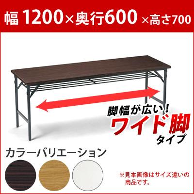 会議用テーブル 折りたたみテーブル 会議テーブル ワイド脚 幅1200×奥行600 (品番:TW-1260)