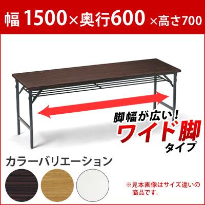 会議用テーブル 折りたたみテーブル 会議テーブル ワイド脚 幅1500×奥行600 (品番:TW-1560)