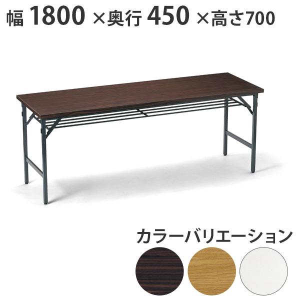 会議用テーブル 折りたたみテーブル 会議テーブル ワイド脚 幅1800×奥行450 【個人宅不可】 (品番:TW-1845)