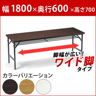 会議用テーブル 折りたたみテーブル 会議テーブル ワイド脚 幅1800×奥行600 (品番:TW-1860)
