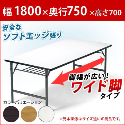 会議用テーブル 折りたたみテーブル 会議テーブル ワイド脚 幅1800×奥行750 (品番:TW-1875SE)