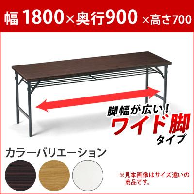 会議用テーブル 折りたたみテーブル 会議テーブル ワイド脚 幅1800×奥行900 (品番:TW-1890)