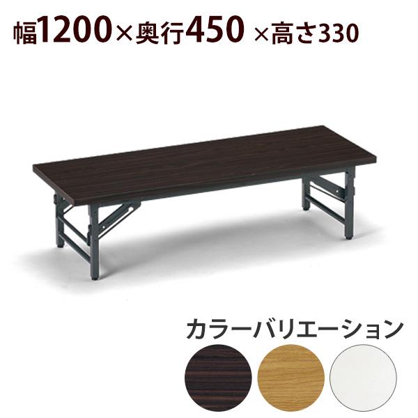 会議用テーブル 折りたたみテーブル 会議テーブル 座卓 幅1200×奥行450 【個人宅不可】 (品番:TZ-1245)