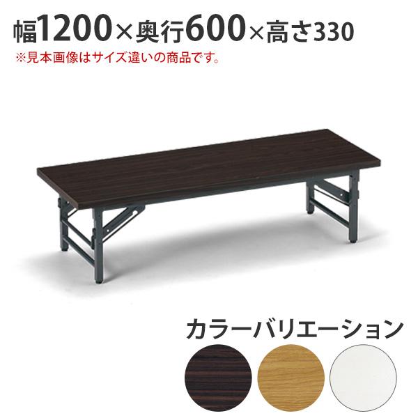 会議用テーブル 折りたたみテーブル 会議テーブル 座卓 幅1200×奥行600 【個人宅不可】 (品番:TZ-1260)