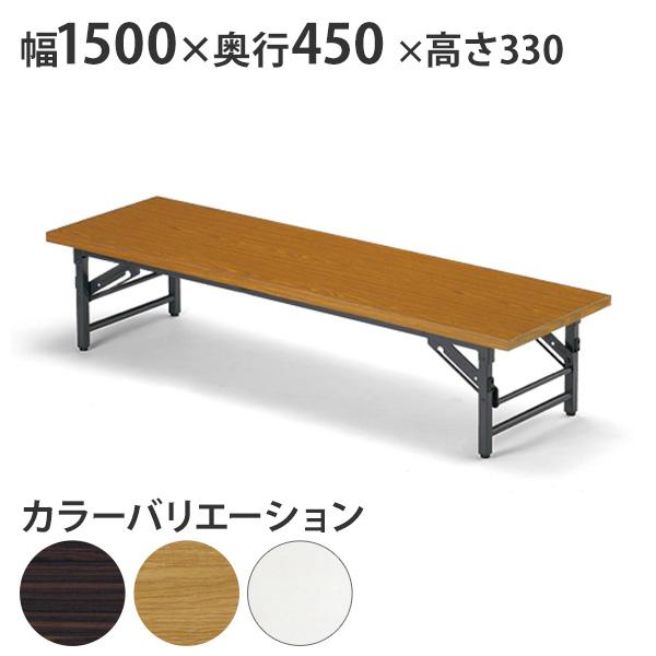 会議用テーブル 折りたたみテーブル 会議テーブル 座卓 幅1500×奥行450 【個人宅不可】 (品番:TZ-1545)