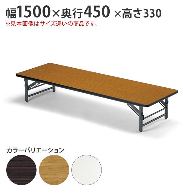 会議用テーブル 折りたたみテーブル 会議テーブル 座卓 幅1500×奥行450 【個人宅不可】 (品番:TZ-1545SE)