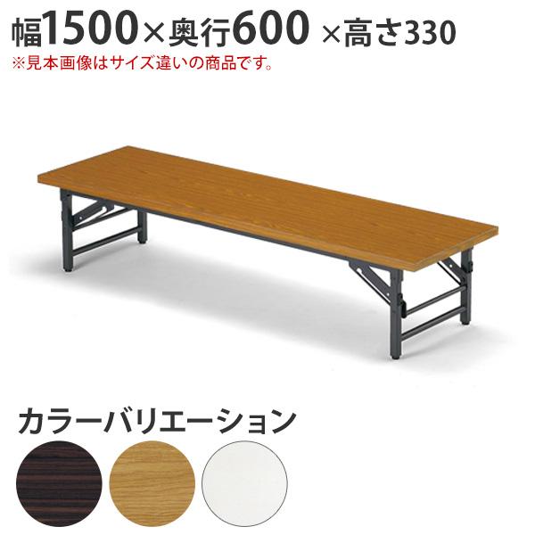 会議用テーブル 折りたたみテーブル 会議テーブル 座卓 幅1500×奥行600 【個人宅不可】 (品番:TZ-1560)