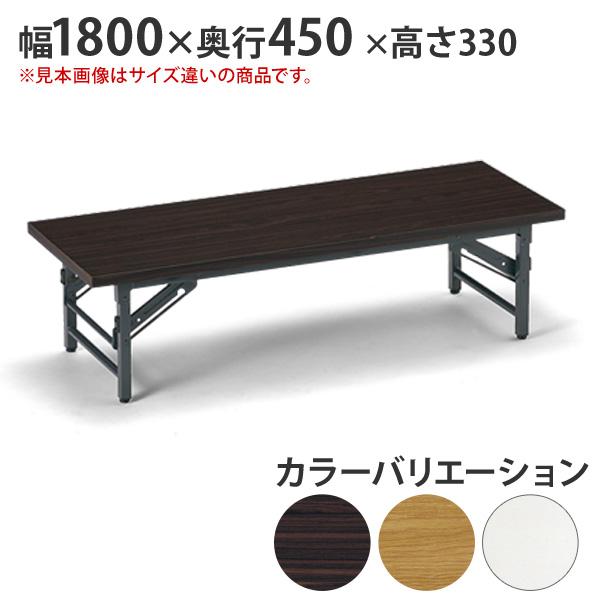 会議用テーブル 折りたたみテーブル 会議テーブル 座卓 幅1800×奥行450 【個人宅不可】 (品番:TZ-1845)