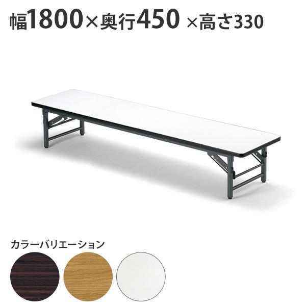 会議用テーブル 折りたたみテーブル 会議テーブル 座卓 幅1800×奥行450 【個人宅不可】 (品番:TZ-1845SE)