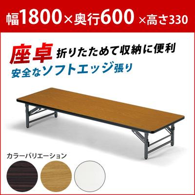 会議用テーブル 折りたたみテーブル 会議テーブル 座卓 幅1800×奥行600 (品番:TZ-1860SE)
