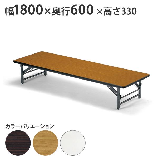 会議用テーブル 折りたたみテーブル 会議テーブル 座卓 幅1800×奥行600 【個人宅不可】 (品番:TZ-1860SE)