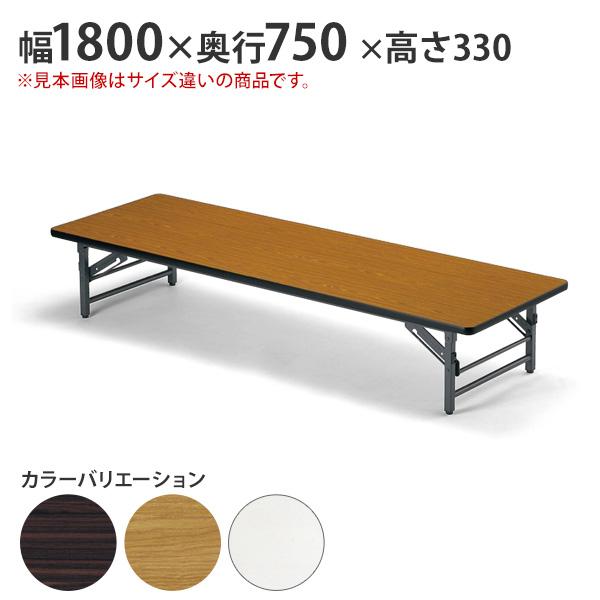 会議用テーブル 折りたたみテーブル 会議テーブル 座卓 幅1800×奥行750 【個人宅不可】 (品番:TZ-1875SE)