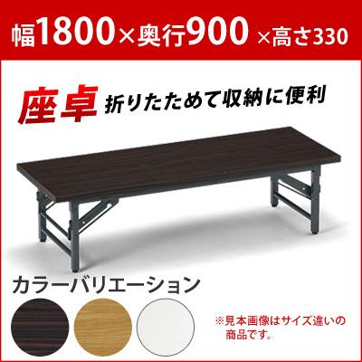 会議用テーブル 折りたたみテーブル 会議テーブル 座卓 幅1800×奥行900 (品番:TZ-1890)