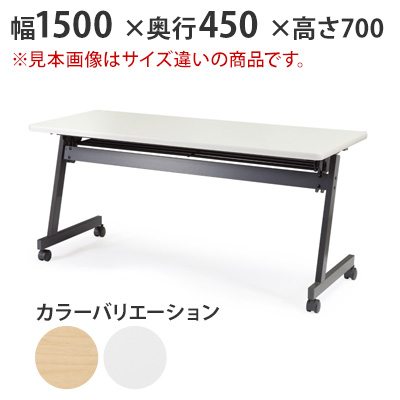 会議用 スタッキングテーブル 幅1500×奥行450 AICO(アイコ) 【個人宅不可】 SAG-1545