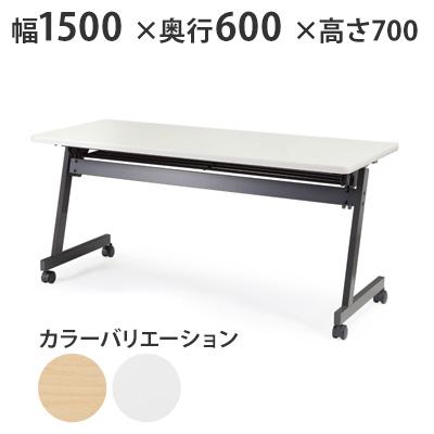 会議用 スタッキングテーブル 幅1500×奥行600 AICO(アイコ) 【個人宅不可】 SAG-1560