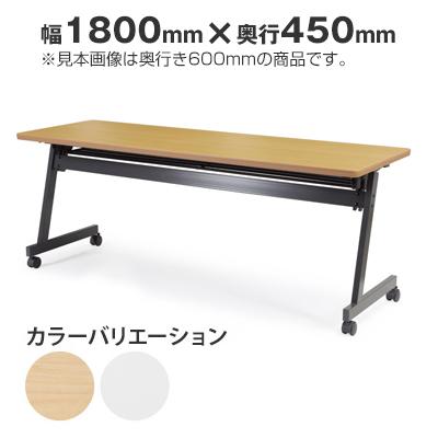 会議用 スタッキングテーブル 幅1800×奥行450 AICO(アイコ) 【個人宅不可】 SAG-1845