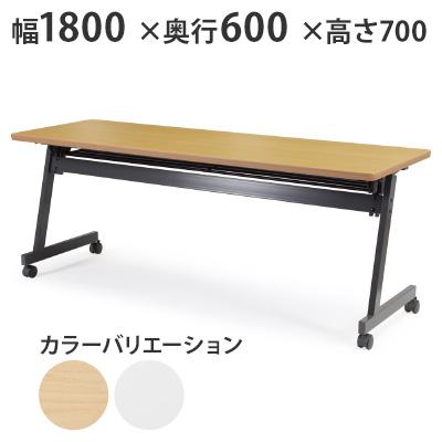 会議用 スタッキングテーブル 幅1800×奥行600 AICO(アイコ) 【個人宅不可】 SAG-1860