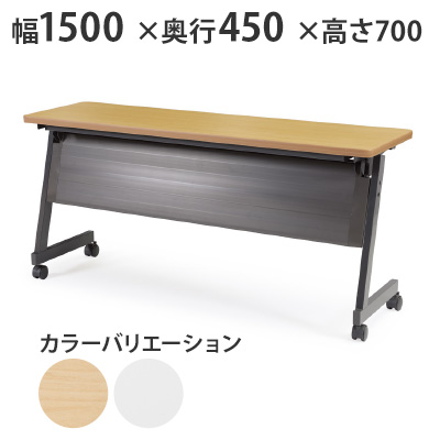 会議用 スタッキングテーブル 幕板 幅1500×奥行450 AICO(アイコ) 【個人宅不可】 SAGP-1545
