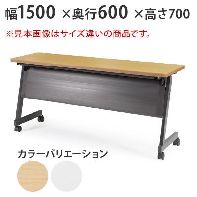 会議用 スタッキングテーブル 幕板 幅1500×奥行600 AICO(アイコ) 【個人宅不可】 SAGP-1560