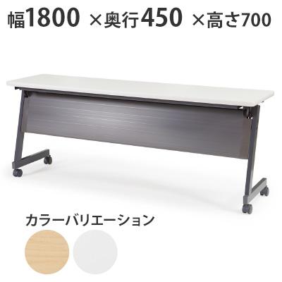 会議用 スタッキングテーブル 幕板 幅1800×奥行450 AICO(アイコ) 【個人宅不可】 SAGP-1845