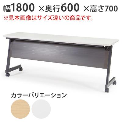 会議用 スタッキングテーブル 幕板 幅1800×奥行600 AICO(アイコ) 【個人宅不可】 SAGP-1860