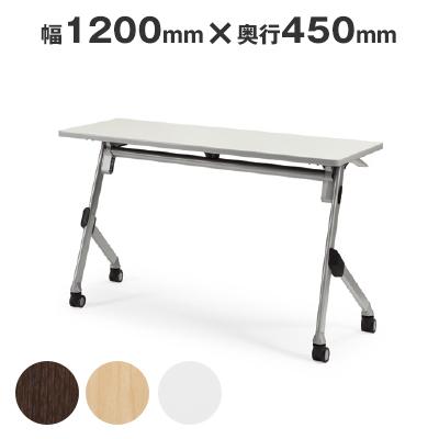 会議用 スタッキングテーブル 幕板なし 棚なし 幅1200×奥行450 AICO(アイコ) 【個人宅不可】 SAK-1245