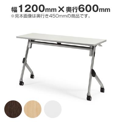 会議用 スタッキングテーブル 幕板なし 棚なし 幅1200×奥行600 AICO(アイコ) 【個人宅不可】 SAK-1260