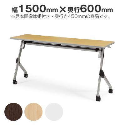 会議用 スタッキングテーブル 幕板なし 棚なし 幅1500×奥行600 AICO(アイコ) 【個人宅不可】 SAK-1560