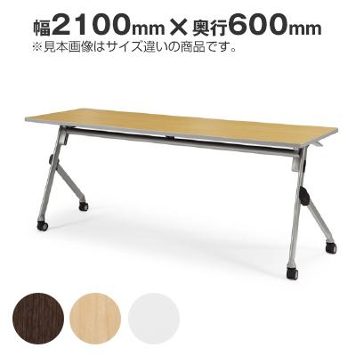 会議用 スタッキングテーブル 幕板なし 棚なし 幅2100×奥行600 AICO(アイコ) 【個人宅不可】 SAK-2160