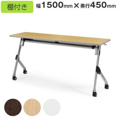 会議用 スタッキングテーブル 幕板なし 棚付き 幅1500×奥行450 AICO(アイコ) 【個人宅不可】 SAKT-1545