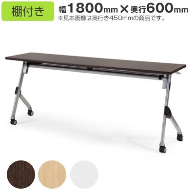 会議用 スタッキングテーブル 幕板なし 棚付き 幅1800×奥行600 AICO(アイコ) 【個人宅不可】 SAKT-1860