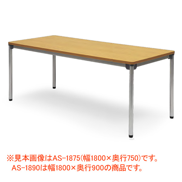 会議用テーブル 幅1800×奥行900 φ38.1mm粉体塗装仕上げ 棚なし AICO(アイコ) 【個人宅不可】AS-1890