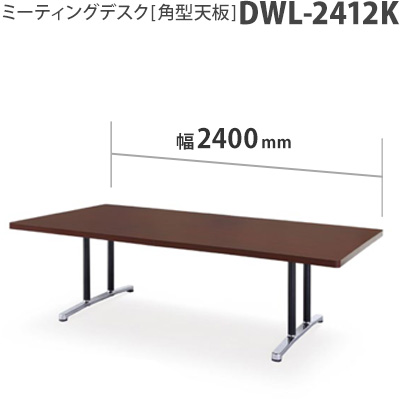 【送料無料】会議用テーブル 幅2400×奥行1200 角形 AICO(アイコ) 【個人宅不可】DWL-2412K