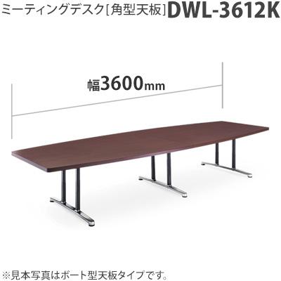 【送料無料】会議用テーブル 幅3600×奥行1200 角形 AICO(アイコ) 【個人宅不可】DWL-3612K