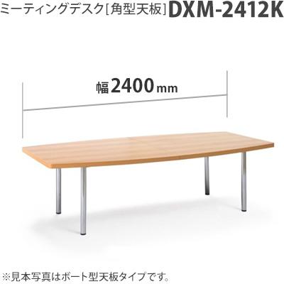 【送料無料】会議用テーブル 幅2400×奥行1200 角形 AICO(アイコ) 【個人宅不可】DXM-2412K