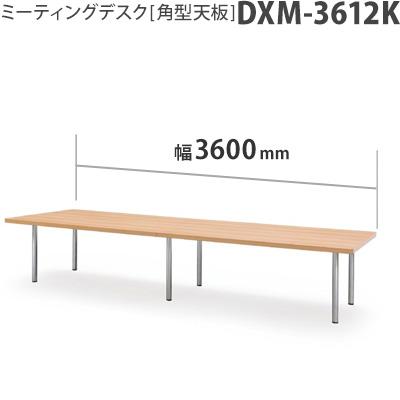 【送料無料】会議用テーブル 幅3600×奥行1200 角形 AICO(アイコ) 【個人宅不可】DXM-3612K