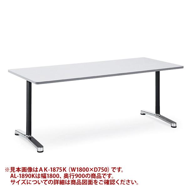 会議用テーブル 幅1800×奥行900 角形 アルミダイキャスト脚 AICO(アイコ) 【個人宅不可】AL-1890K