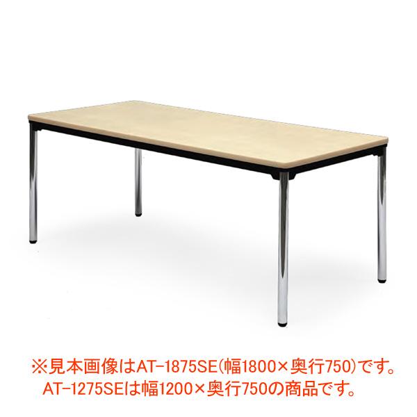 会議用テーブル 幅1200×奥行750 棚なし φ38.1mmクロムメッキ脚 AICO(アイコ) 【個人宅不可】AT-1275SE