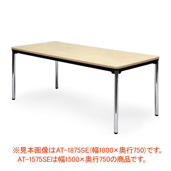 会議用テーブル 幅1500×奥行750 棚なし φ38.1mmクロムメッキ脚 AICO(アイコ) 【個人宅不可】AT-1575SE