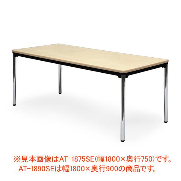 会議用テーブル 幅1800×奥行900 棚なし φ38.1mmクロムメッキ脚 AICO(アイコ) 【個人宅不可】AT-1890SE