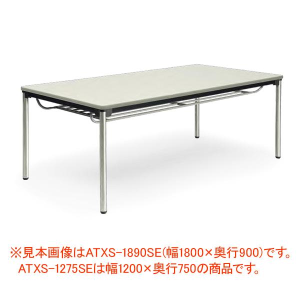会議用テーブル 幅1200×奥行750 棚付き φ38.1mmステンレスパイプ脚 AICO(アイコ) 【個人宅不可】ATXS-1275SE