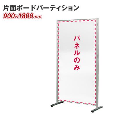 ボードパーティション 衝立 間仕切り 900×1800(高さ1800mm) 片面ホワイトボード ★脚部別売り 馬印 【APVK-BG306】