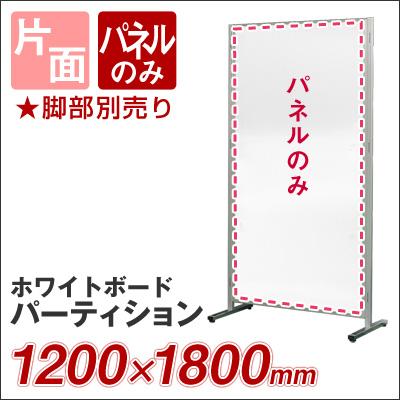 ボードパーティション 衝立 間仕切り 1200×1800(高さ1800mm) 片面ホワイトボード ★脚部別売り 馬印 【APVK-BG406】