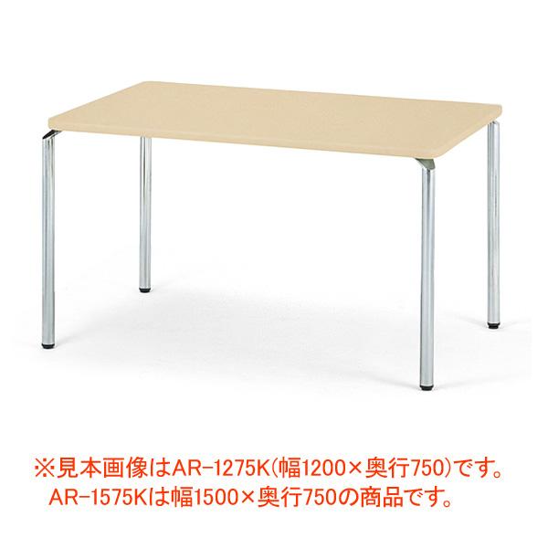 リフレッシュスペース ラウンジテーブル クロムメッキ脚 幅1500×奥行き750 AICO(アイコ) 【個人宅不可】AR-1575K