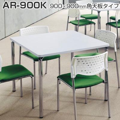 リフレッシュスペース ラウンジテーブル 角形 クロムメッキ脚 幅900×奥行き900 AICO(アイコ) 【個人宅不可】AR-900K